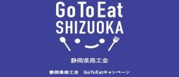 GoToEatSHIZUOKA静岡県商工会