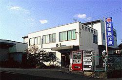 (有)吉田製作所