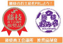 藤枝商工会議所推奨品認定制度