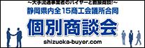 静岡県内全15商工会議所合同個別商談会