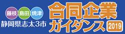 志太3市合同企業ガイダンス