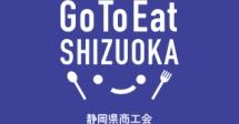 gotoeatshizuoka